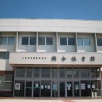 Ueda Nature Sports Park Gymnasium